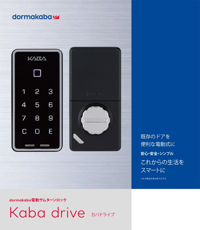 Kaba drive(DORMAKABA)