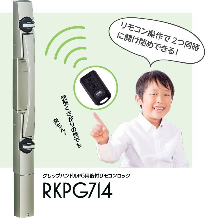 RKPG (美和ロック)