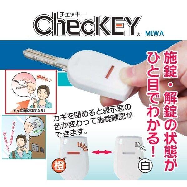 ChecKEY(チェッキー)