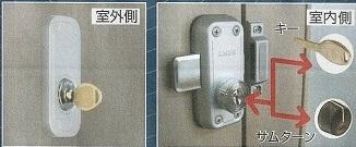 ドア用 安心錠 KXR-ED4N(家研/KAKEN)